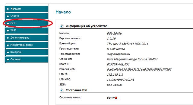 D link 2600u раздача интернета с компьютера
